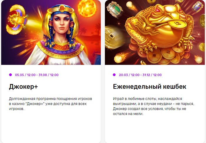 Бонусы, акции, кешбеки в онлайн казино Джокер