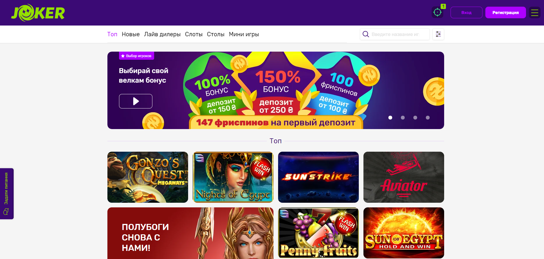 Официальный сайт Джокер казино в Украине
